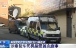 英国警方在货?#30340;?#21457;现39具遗体 涉案货车司机接受首次庭审