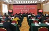 濟南(萊蕪)生姜文化節 暨第七屆姜產業博覽會新聞發布會召開