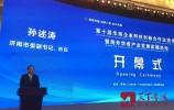 孙述涛:三大国家战略交汇叠加,济南正处在历史上最好的发展时期