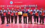 機器人大賽山東8人全獲獎 濟南選手斬獲兩項一等獎