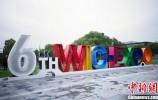 第六届互联网大会10月20日开幕 实现五方面智慧化提升