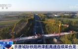 京唐城际铁路跨津蓟高速连续梁合龙