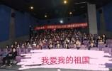 """文东街道""""不忘初心、牢记使命""""主题教育观看红色电影《我和我的祖国》"""