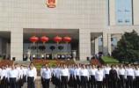慶祝新中國成立70周年 萊蕪區舉行升旗儀式并觀看國慶70周年閱兵