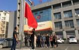 鋼城區舉行慶祝中華人民共和國成立70周年升國旗儀式