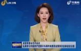 省委常委會召開會議 認真學習中國共產黨第十九屆中央委員會第四次全體會議公報