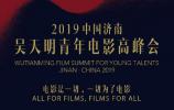 2019中国济南吴天明青年电影高峰会火热开幕