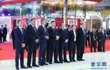 習近平主席出席第二屆中國國際進口博覽會紀實