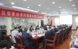 莱芜区委农业农村委员会第二次会议召开