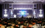 向新而生!促進國內外醫藥企業交流互動 中國醫藥物流行業年會在濟舉行