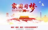 家國同夢—慶祝新中國成立70周年