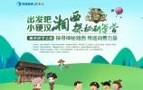 中國古丈茶旅文化節