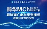 """全国首例!城市广电与头部机构共建短视频孵化品牌—""""鹊华MCN""""将亮相济南"""