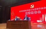 省委宣講團到濟南市宣講黨的十九屆四中全會精神 王忠林孫述濤出席報告會