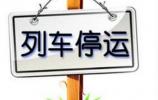 11月19日、20日 部分香港往来内地列车临时停运