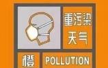 济南发布重污染天气橙色预警