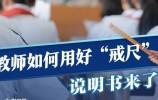 """@濟南教師們 如何用好""""戒尺""""?說明書來了"""