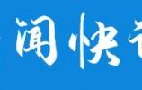 """提前實現全年城鎮新增就業目標!就業""""穩穩的"""",山東有何""""妙招"""""""