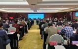 中國·濟南第三屆嬴秦文化暨中華嬴秦文化園規劃研討會在萊蕪區開幕