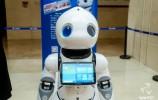 济南元素闪耀世界人工智能融合发展大会