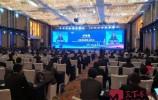 中国(济南)企业数字化转型CIO峰会开幕