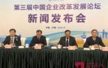 各路大咖齊聚!第三屆中國企業改革發展論壇11月2日在濟開幕