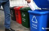 官宣!關于垃圾分類,濟南有了時間表,還將分四步走!具體看這里