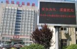 新矿莱芜中心医院安全警示教育日活动成效显著