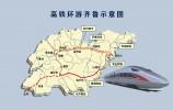 既是小康路又是幸福路 魯南高鐵開通意味著什么?帶來了什么?