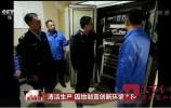 央视:济南用科技支撑生态环境治理 手机上也能执法
