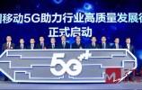 """""""5G融入百業 促進高質量發展""""平行論壇:共謀5G賦能百業 探討國企責任擔當"""