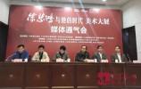 徐悲鸿、齐白石、黄宾虹…济南将首次举办大规模中国近现代艺术大师画展