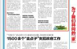 """濟南掀起創城""""零失分""""行動 嚴重失職失分將""""問責"""""""