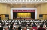 濟南市委人大工作會議召開 王忠林孫述濤殷魯謙雷杰蘇樹偉出席