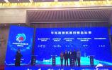 """助力""""數字中國""""建設 山東數據交易有限公司揭牌儀式舉行"""