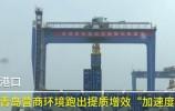 """這就是山東·贏業了丨智慧港口助力青島營商環境跑出提質增效""""加速度"""""""