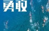 """""""堅持你的勇敢""""!2020年國際冬泳世界杯暨第八屆中國濟南冬季暢游泉水國際公開賽開啟報名!"""