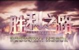 抗战大戏《胜利之路》每晚21:35济南都市频道正在播出!