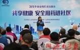 安全用藥 共享健康 2019年山東省安全用藥月主題活動成功舉行