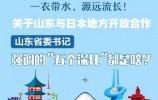 """关于山东与日本地方开放合作,山东省委书记强调的""""五个深化""""都是啥?"""