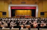 济南举办推动律师行业高质量发展暨庆祝律师制度恢复40周年大会