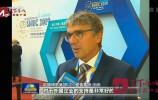 外國企業家在央視《新聞聯播》頭條點贊濟南營商環境