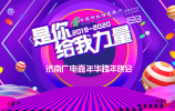 #我的2019,祝福2020#济南广电嘉年华跨年晚会邀您参与话题互动!