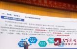 """中国教育学会第32次学术年会昨日开幕 2000余名教育工作者""""泉城论道"""""""