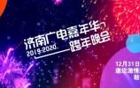 #我的2019,祝福2020#濟南廣電嘉年華跨年晚會邀您參與話題互動!