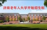 济南老年人大学2020年度春季招生马上开始啦!12月20日开始报名