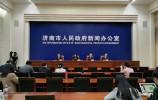 济南22条新政促进新旧动能转换!累计设立60只基金 总规模705.47亿元