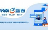 """济南""""e警通""""微警务便民服务平台正式上线!7大类71项功能"""