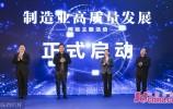 """""""制造業高質量發展""""網絡主題活動在山東濟南啟動"""