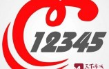 """新华社点赞济南12345热线:""""一单通达""""打通城市基层治理""""最后一公里"""" """